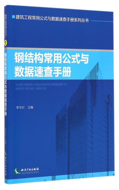 钢结构常用公式与数据速查手册