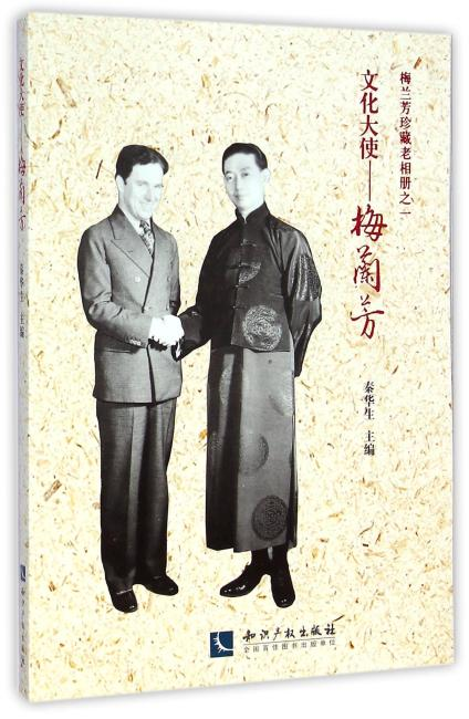 文化大使梅兰芳——梅兰芳珍藏老相册之一