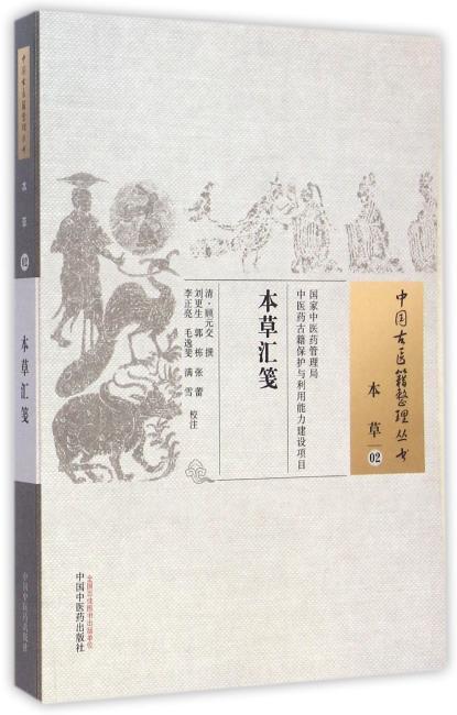本草汇笺·中国古医籍整理丛书
