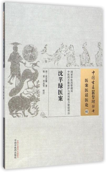 沈芊绿医案·中国古医籍整理丛书