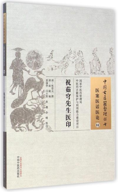 祝茹穹先生医印·中国古医籍整理丛书