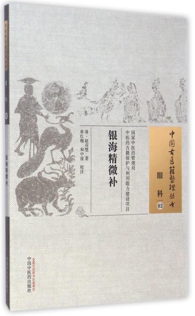 银海精微补·中国古医籍整理丛书