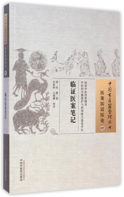 临证医案笔记·中国古医籍整理丛书