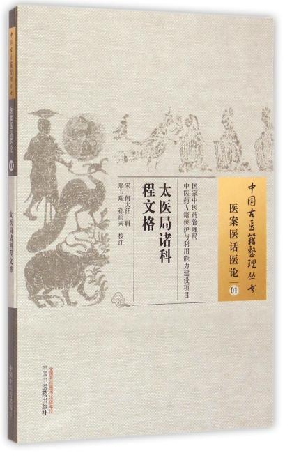 太医局诸科程文格·中国古医籍整理丛书