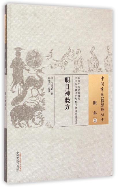 明目神验方·中国古医籍整理丛书
