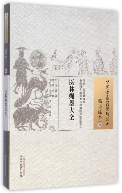 医林绳墨大全·中国古医籍整理丛书