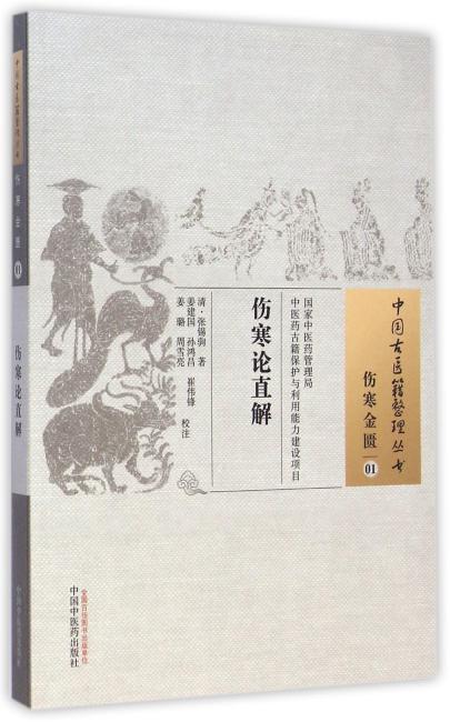 伤寒论直解·中国古医籍整理丛书