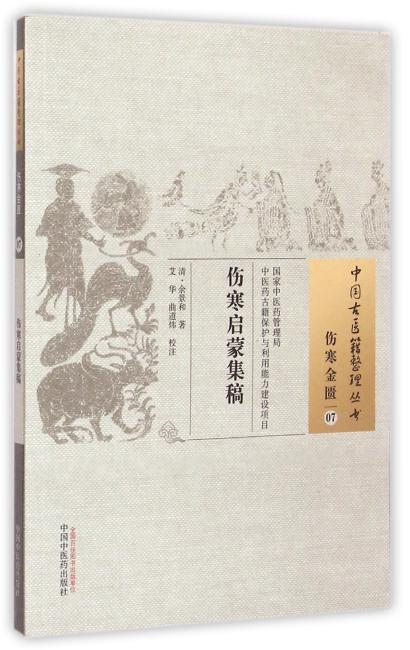 伤寒启蒙集稿·中国古医籍整理丛书