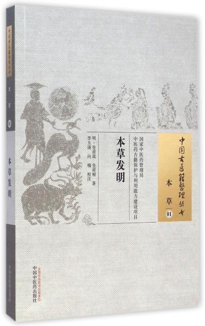 本草发明·中国古医籍整理丛书