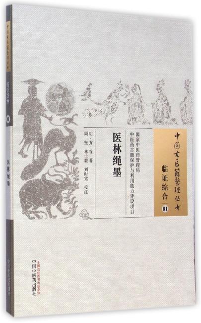 医林绳墨·中国古医籍整理丛书