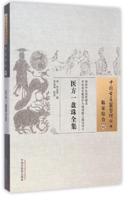 医方一盘珠全集·中国古医籍整理丛书