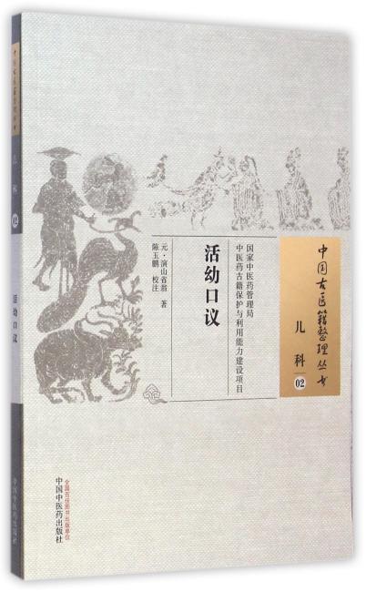 活幼口议·中国古医籍整理丛书
