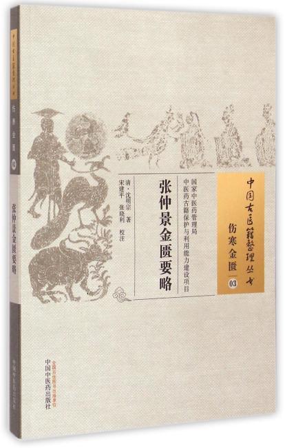 张仲景金匮要略·中国古医籍整理丛书
