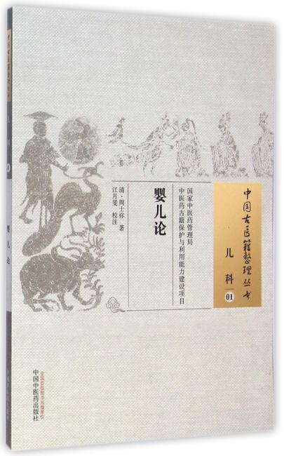 婴儿论·中国古医籍整理丛书