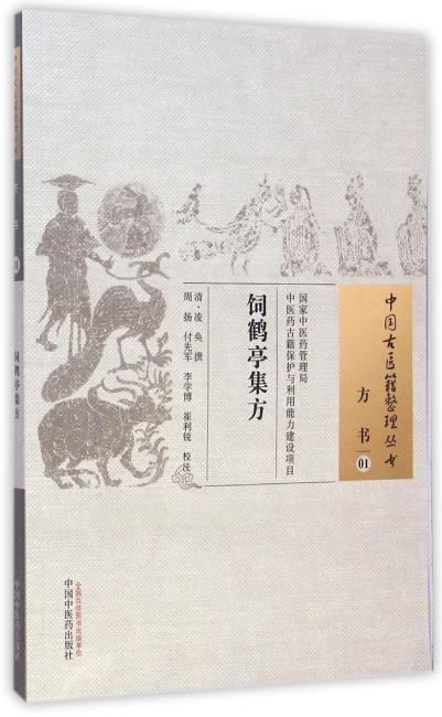 饲鹤亭集方·中国古医籍整理丛书