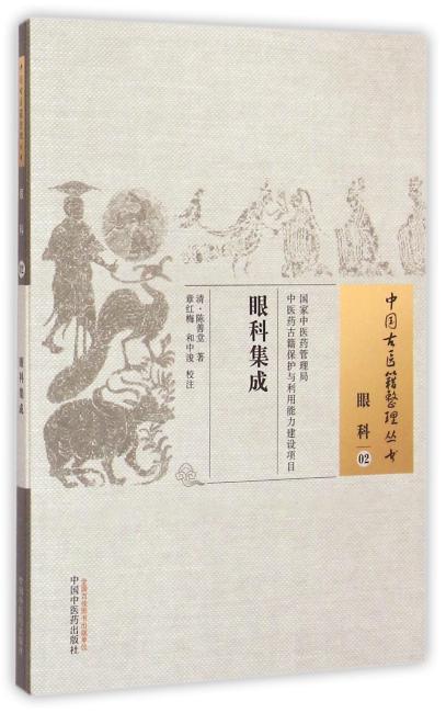 眼科集成·中国古医籍整理丛书