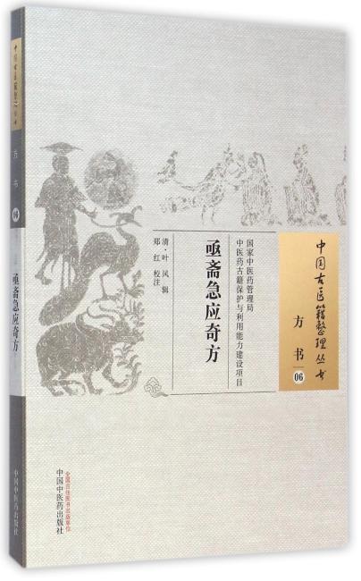 亟斋急应奇方·中国古医籍整理丛书
