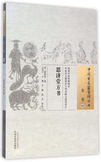 思济堂方书·中国古医籍整理丛书