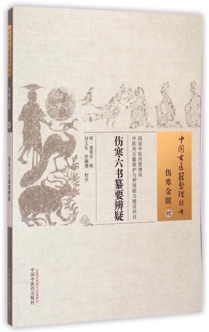 伤寒六书纂要辨疑·中国古医籍整理丛书