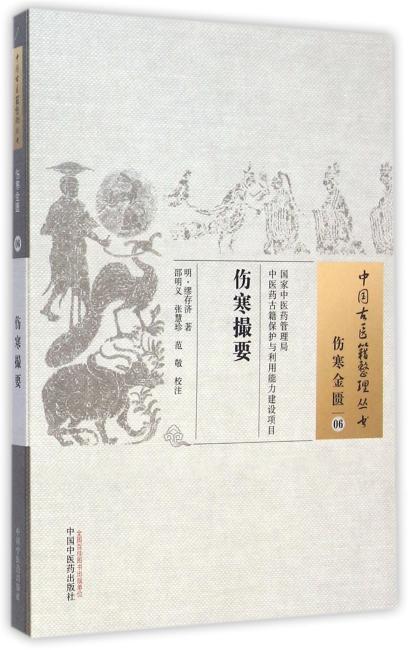 伤寒撮要·中国古医籍整理丛书