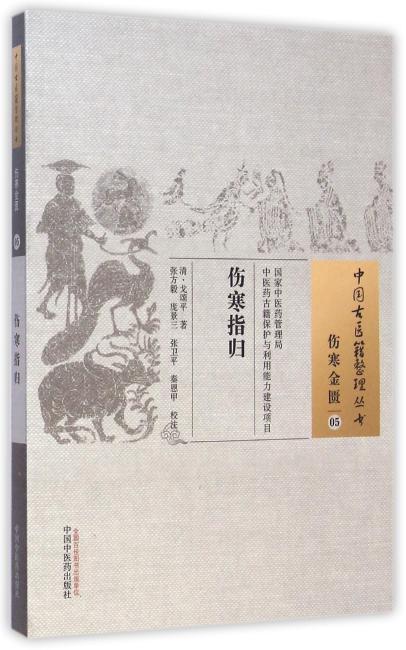 伤寒指归·中国古医籍整理丛书