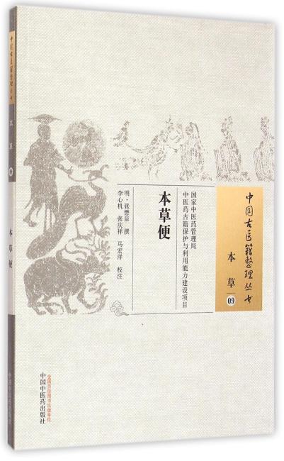 本草便·中国古医籍整理丛书
