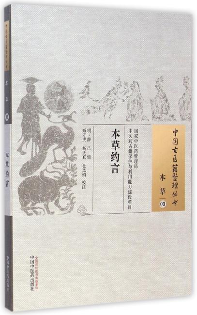 本草约言·中国古医籍整理丛书
