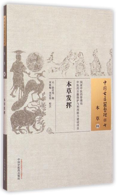 本草发挥·中国古医籍整理丛书