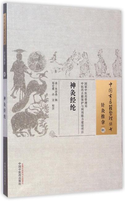 神灸经纶·中国古医籍整理丛书