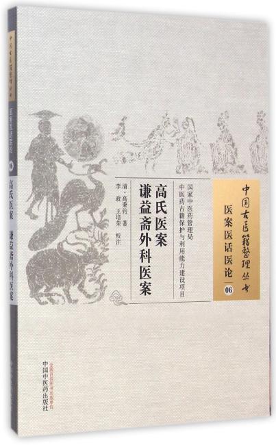 高氏医案 谦益斋外科医案·中国古医籍整理丛书
