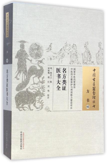 名方类证医学大全·中国古医籍整理丛书
