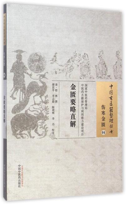 金匮要略直解·中国古医籍整理丛书