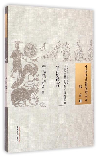 平法寓言·中国古医籍整理丛书