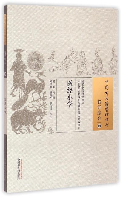 医经小学·中国古医籍整理丛书