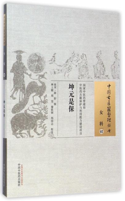 坤元是宝·中国古医籍整理丛书