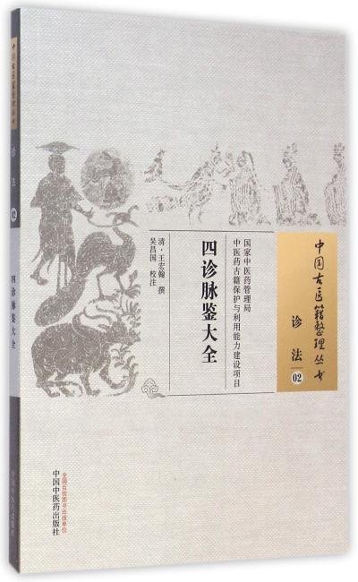 四诊脉鉴大全·中国古医籍整理丛书