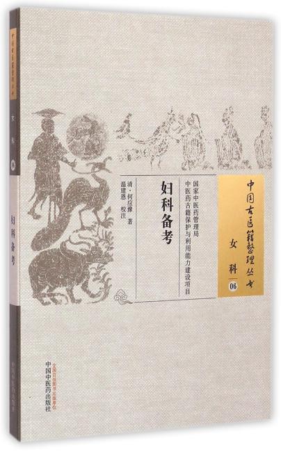 妇科备考·中国古医籍整理丛书