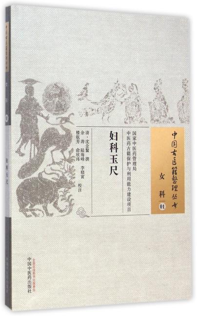 妇科玉尺·中国古医籍整理丛书