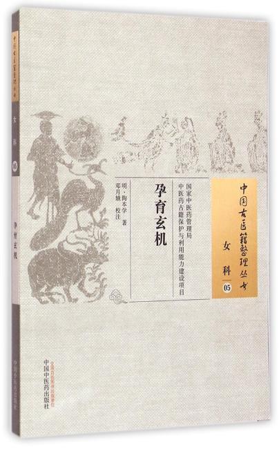 孕育玄机·中国古医籍整理丛书