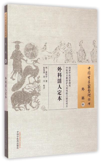 外科活人定本·中国古医籍整理丛书
