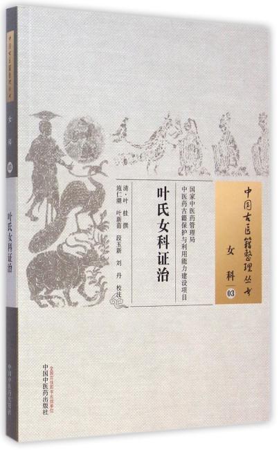 叶氏女科证治·中国古医籍整理丛书