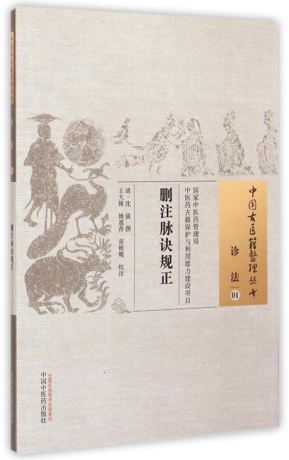 删注脉诀规正·中国古医籍整理丛书