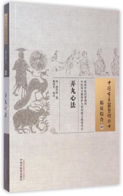 弄丸心法·中国古医籍整理丛书