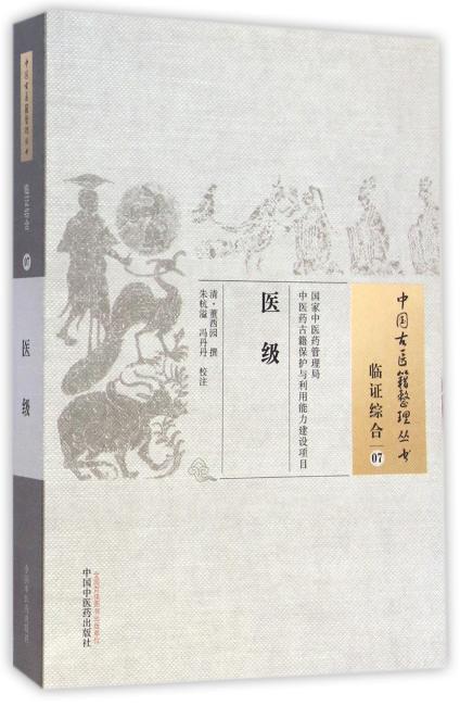 医级·中国古医籍整理丛书