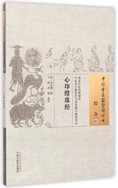 心印绀珠经·中国古医籍整理丛书