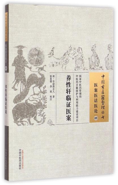 养性轩临证医案·中国古医籍整理丛书