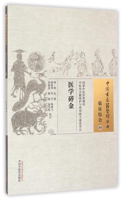 医学碎金·中国古医籍整理丛书