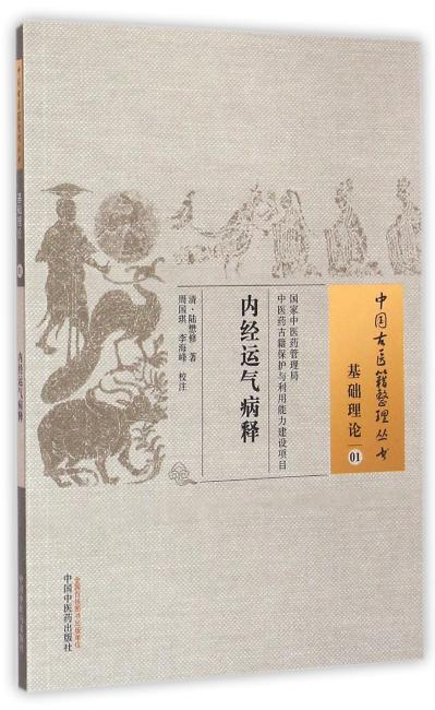 内经运气病释·中国古医籍整理丛书