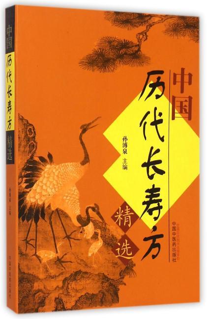 中医历代长寿方精选