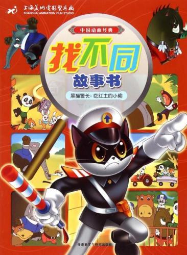 黑猫警长:吃红土的小偷(中国动画经典找不同故事书)